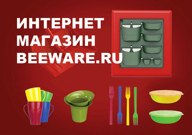 Интернет-магазин BeeWare.ru