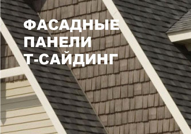 Фасадные панели T-Siding